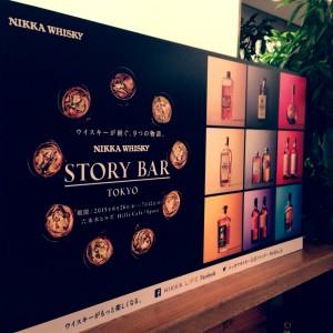 nikka-story-bar