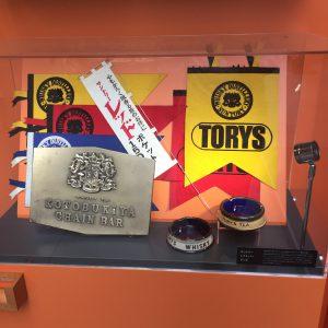 torys-goods