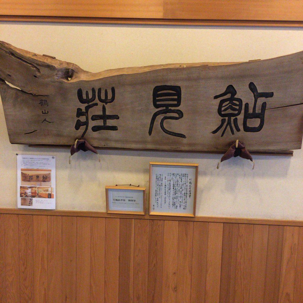 竹鶴政孝が揮毫した「あゆ見荘」の看板。エピソードとともに大事に保管されている。