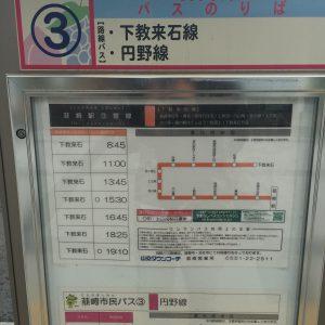 韮崎駅から松原上へ向かうバスは一日に7本のみ(平日)。タイミングが合わないと、韮崎駅で時間を潰すことになります。