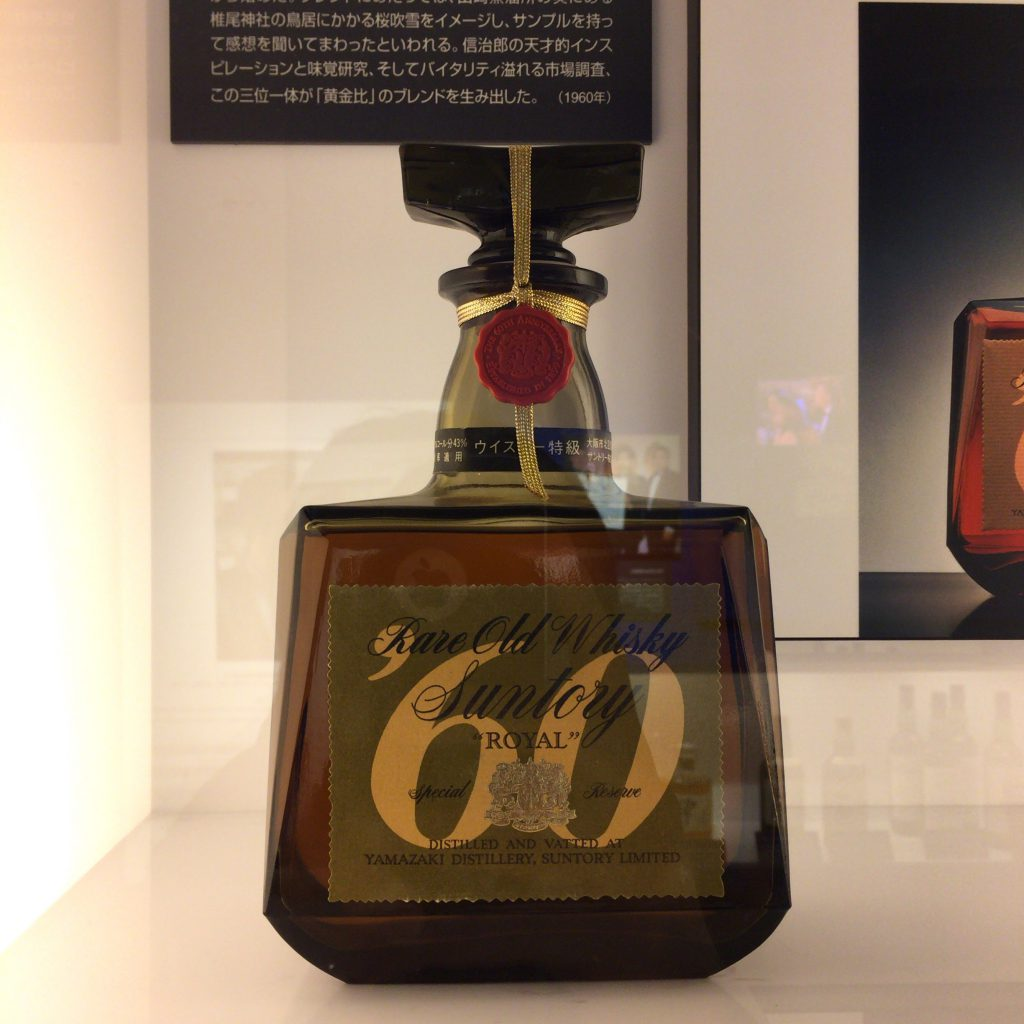 山崎蒸留所に展示されているローヤルのボトル。ボトルトップは椎尾神社の鳥居がモチーフになっている。
