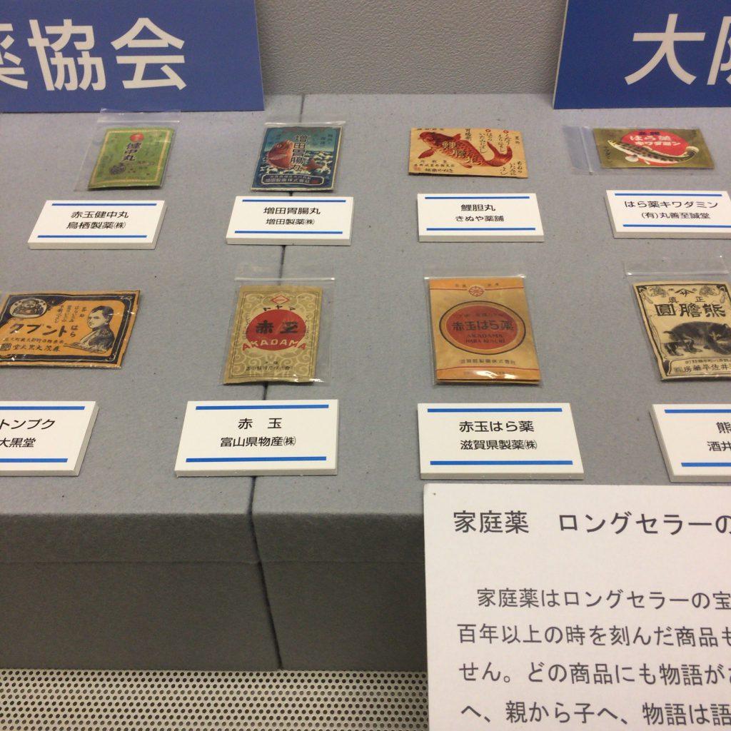 道修町のくすりの資料館内に展示される薬。赤玉と名のつく薬が多数。