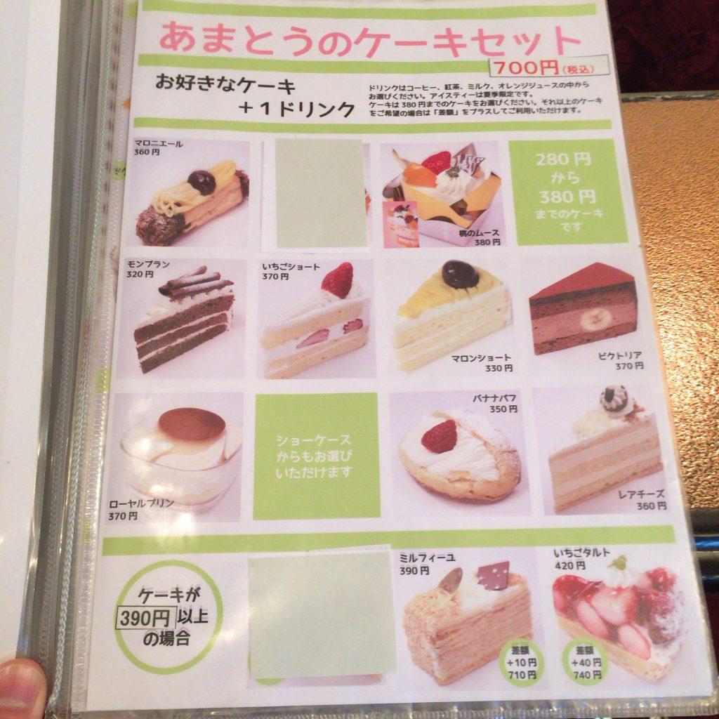 「あまとう」のメニュー表。ここでも「モンブラン」はチョコレートケーキなのが面白い。