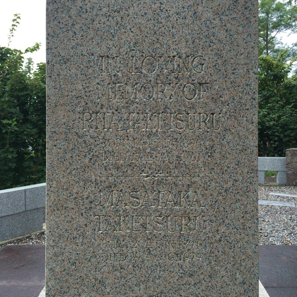 墓碑の裏にはIn Loving Memory of Rita Taketsuru(リタ・竹鶴の親愛なる思い出とともに)とある。