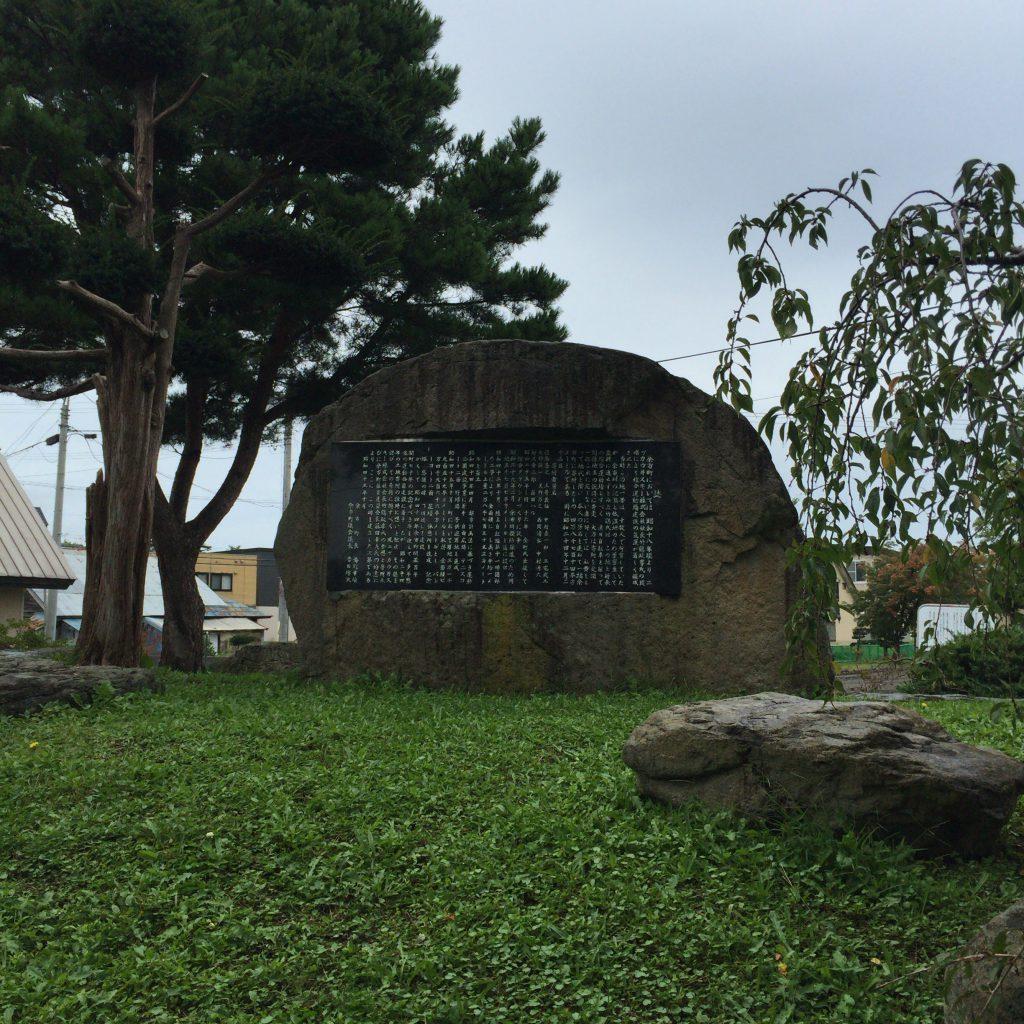 運動場入り口には、竹鶴政孝の偉業を称える石碑があります。運動場を作るために奔走した記録です。