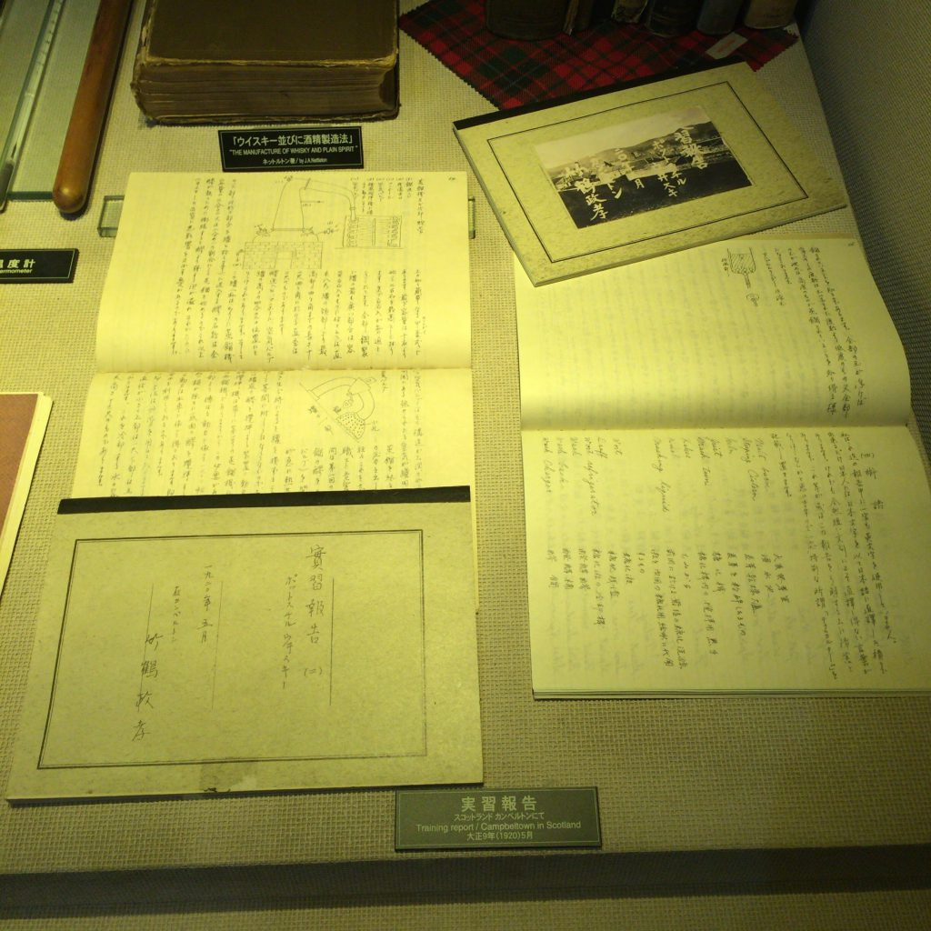 余市蒸留所の「ウイスキー博物館」に展示されている竹鶴ノート。