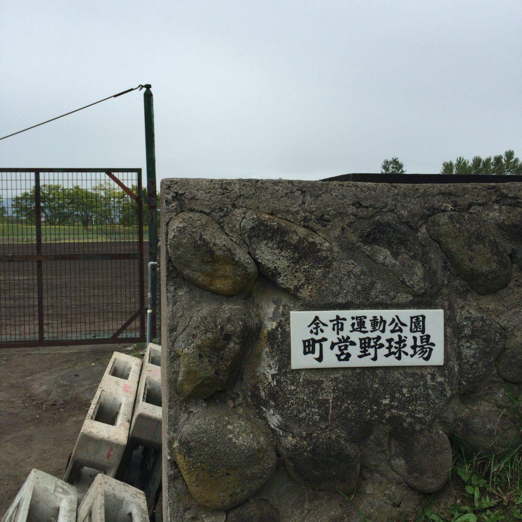 余市町営の野球場。ここも竹鶴政孝の尽力によって生まれた。