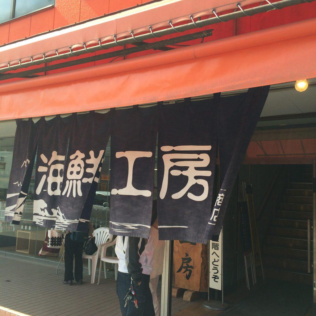 柿崎商店の入り口。開店時間の10時の前には行列ができる。