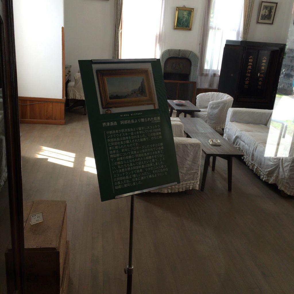 余市蒸留所内にある、阿部喜兵衛から送られた絵の説明板。左側の壁に実物が飾られている。