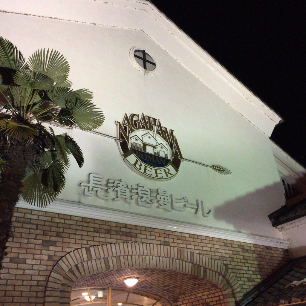 長濱蒸溜所の外観。あくまで「長濱浪漫ビール」の製造所兼直売レストランといった印象。