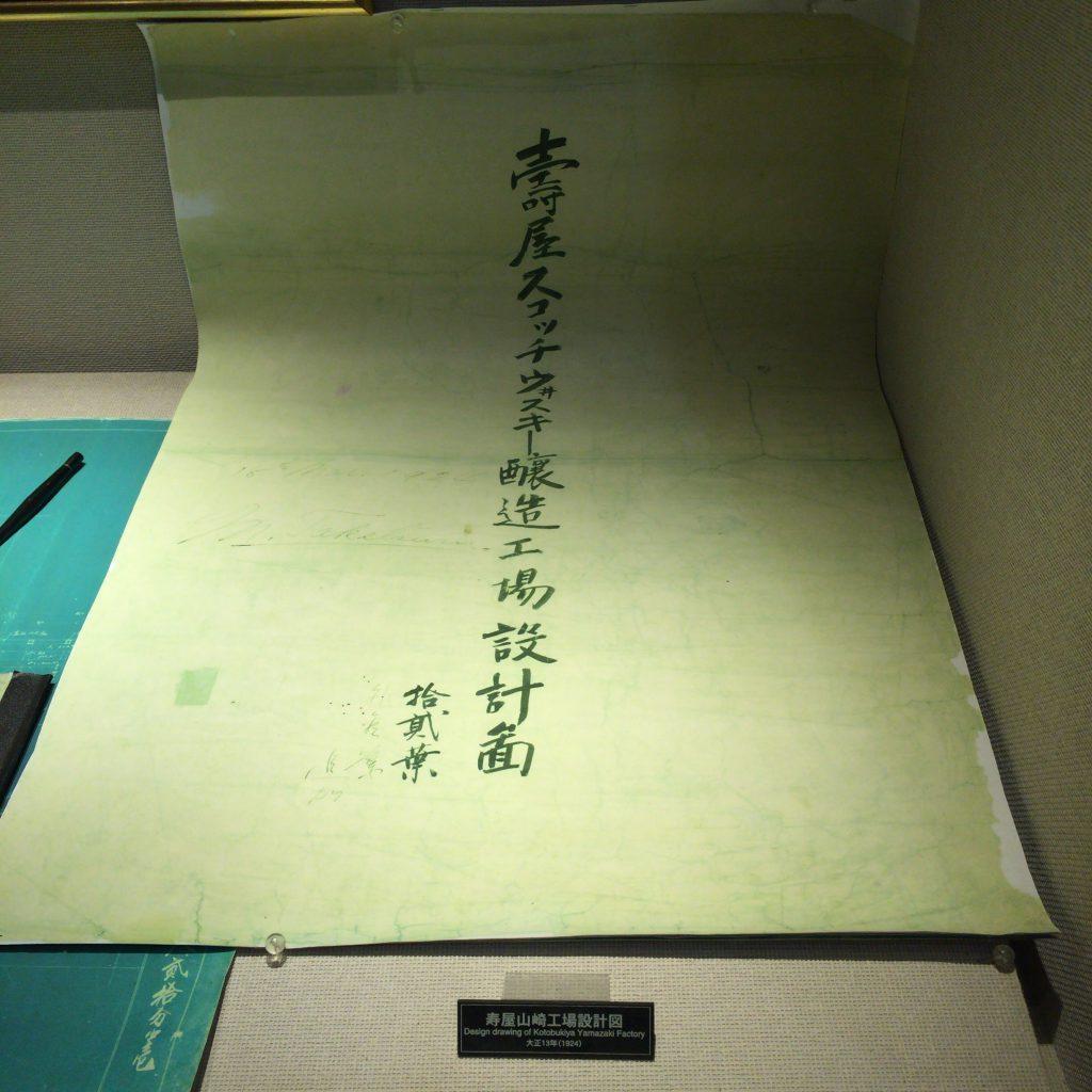 余市のウイスキー博物館に展示されている、山崎蒸溜所の設計計画書。