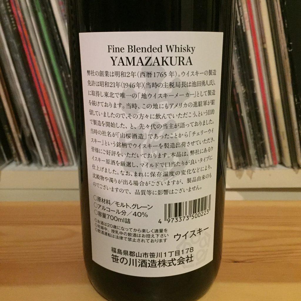 山桜(YAMAZAKURA)ボトルの背景が詳しく書かれた背面ボトル。これも楽しい。