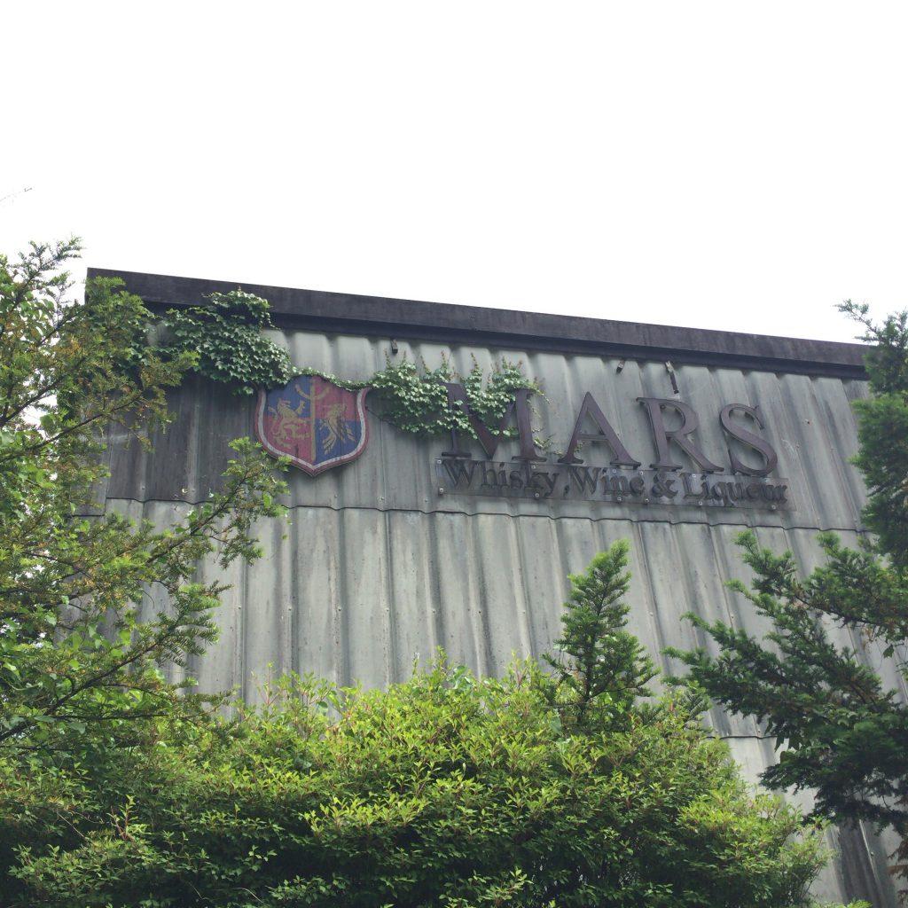 信州マルス蒸留所の看板