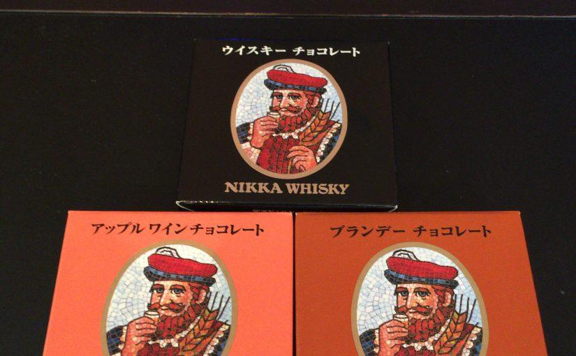 ニッカのチョコレート三種。