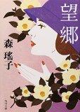 『望郷』森瑤子 – 【リタの内面に迫った恋愛小説】