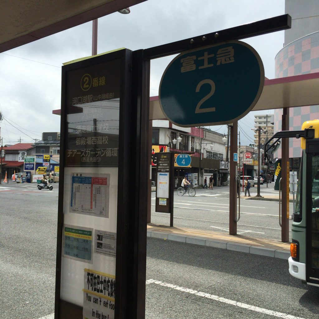 the-bus-stop-at-fujigotenba-station - ウイスキーノート
