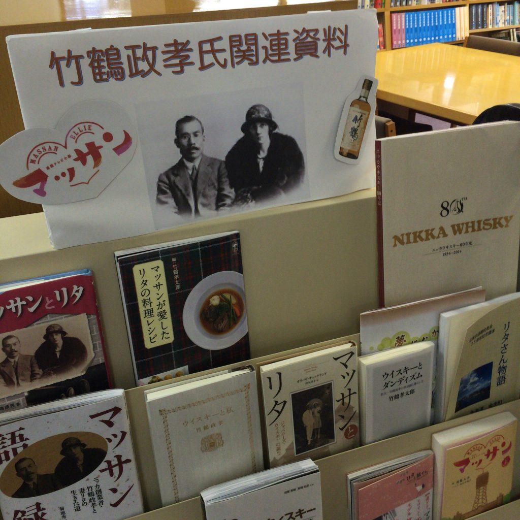竹鶴政孝とリタに関する資料がまとまっているコーナー。ほぼ入手済みですが、一般に出回らない本も。