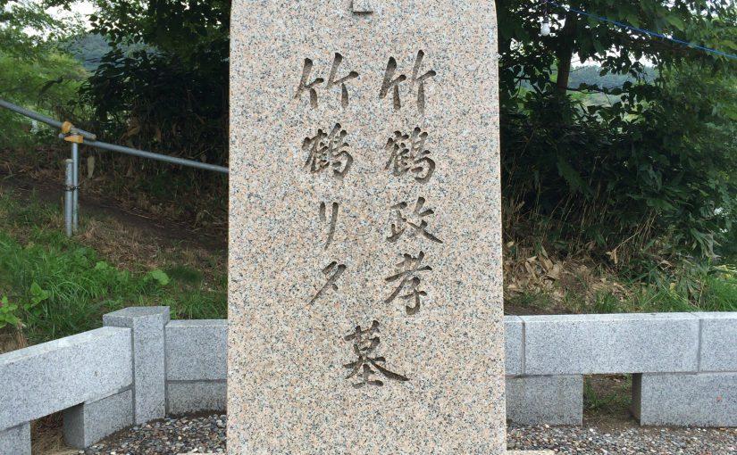 美園の丘にある竹鶴政孝とリタの墓