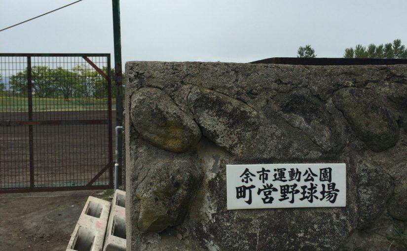 余市町運動公園