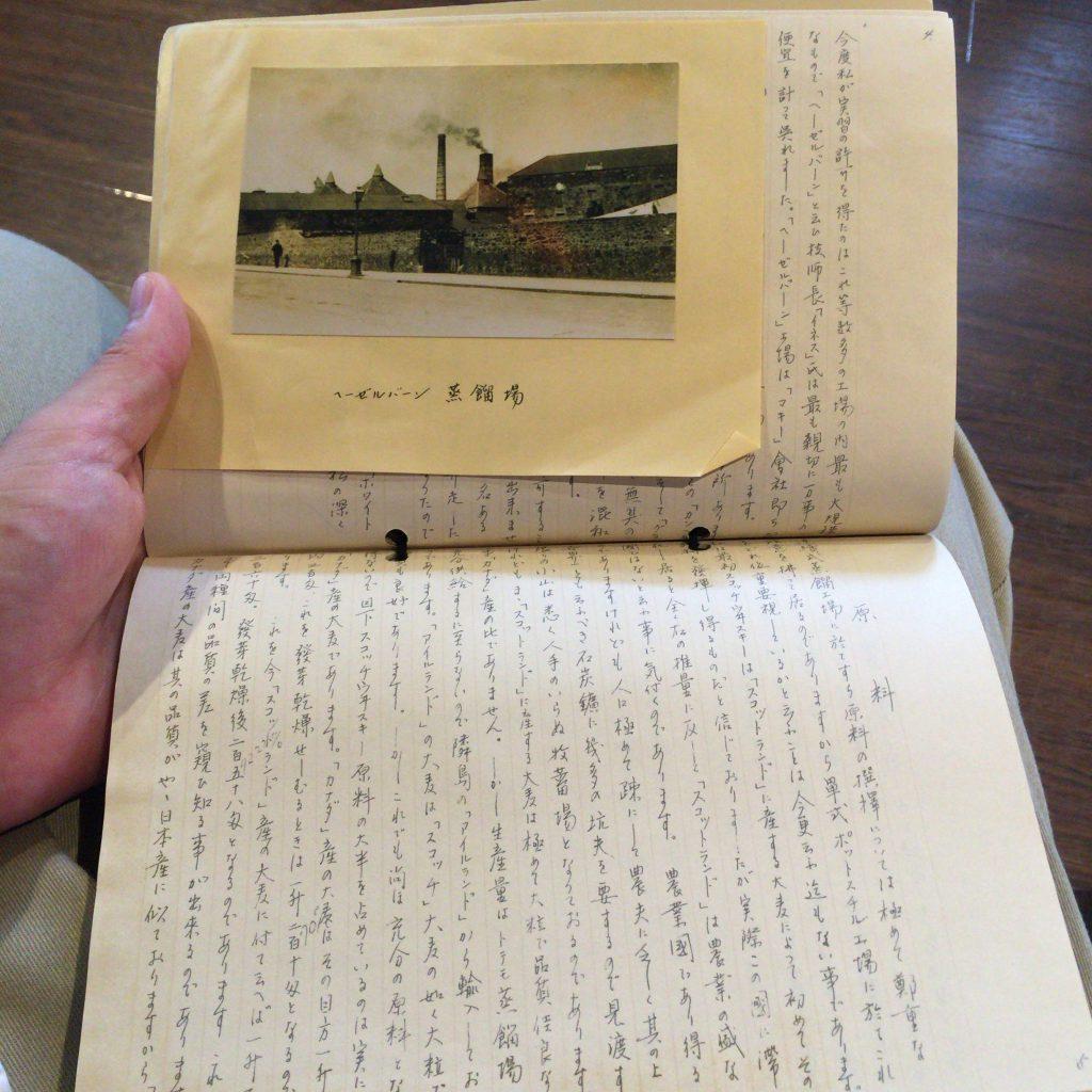 竹鶴ノートのレプリカでは垂涎ものの貴重な資料が多数。