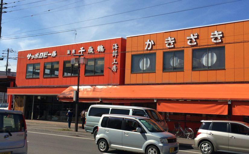 柿崎商店の外観。一面がオレンジ色なので非常に目立つ。