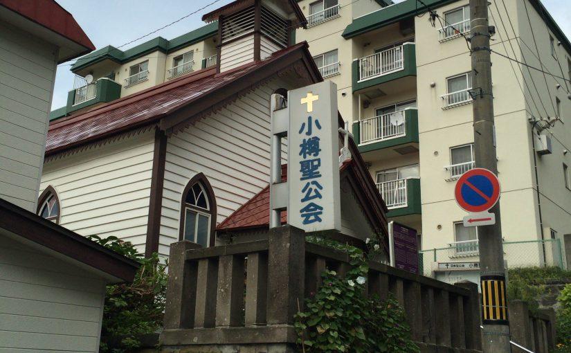 小樽聖公会 – リタが通った小樽の聖公会教会