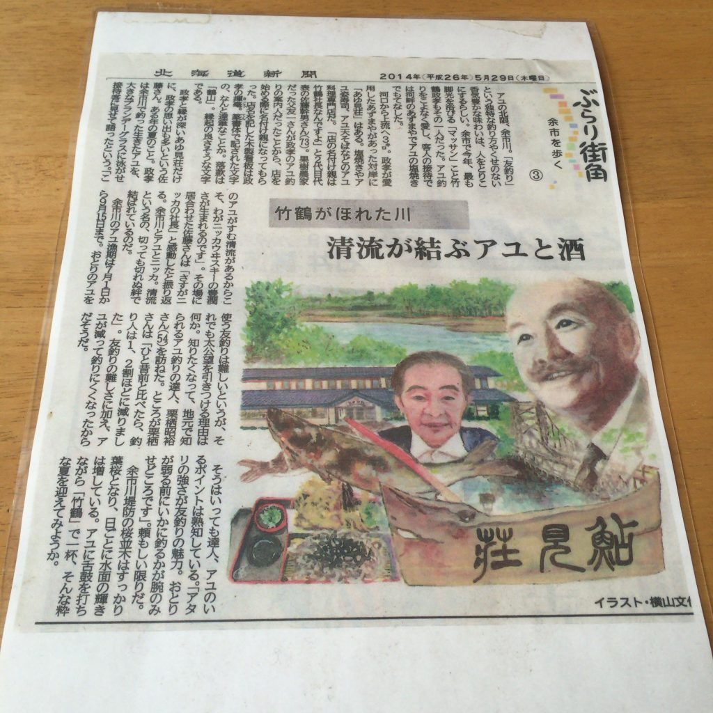 北海道新聞に載った竹鶴政孝と「あゆ見荘」の記事。豪快なエピソードが書かれている。