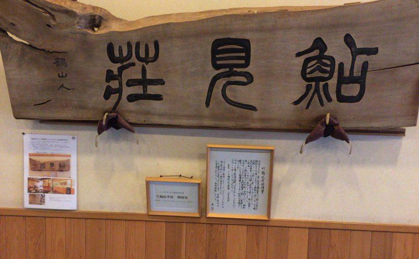あゆ見荘(香魚亭) – 余市川の恵み