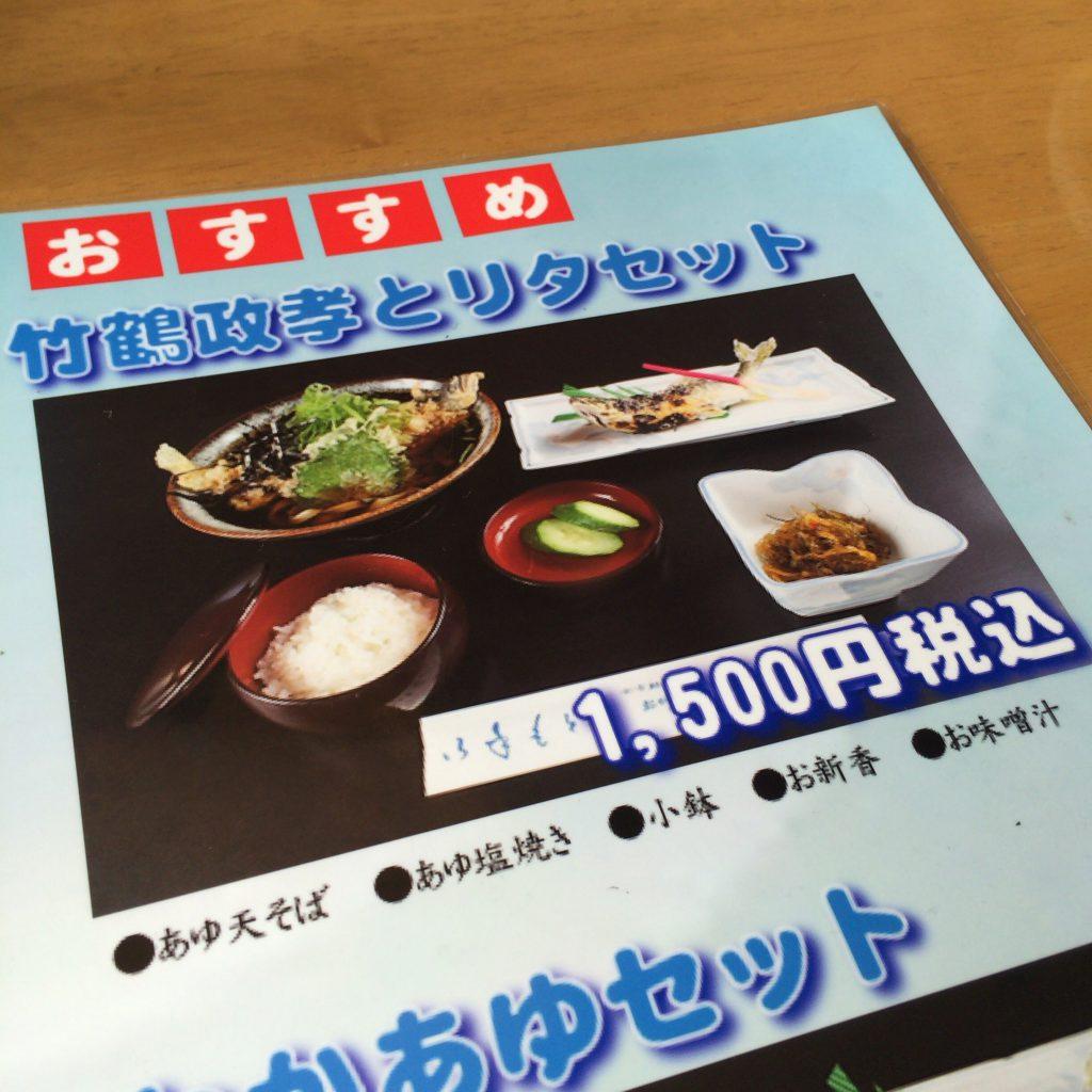香魚亭の「竹鶴政孝とリタセット」。鮎二匹が食べられます。