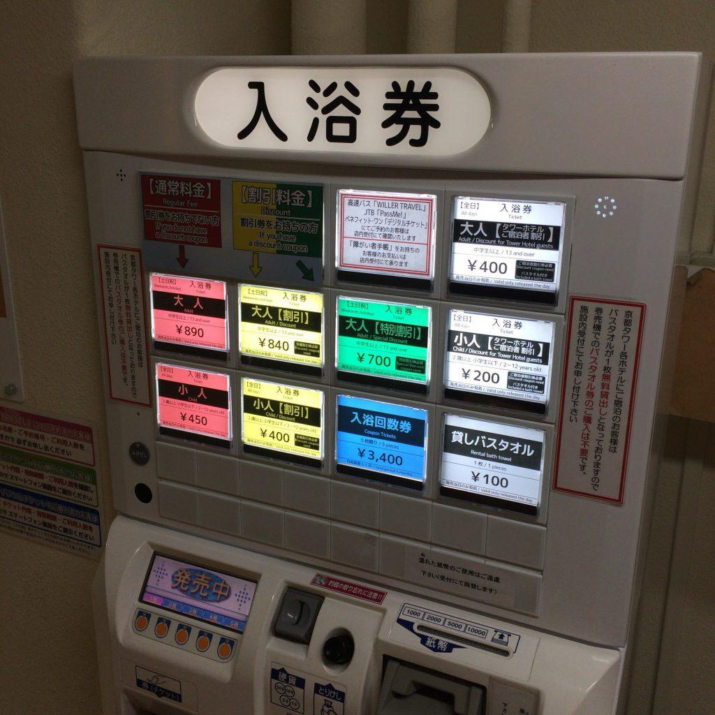 京都タワーの銭湯の入浴券